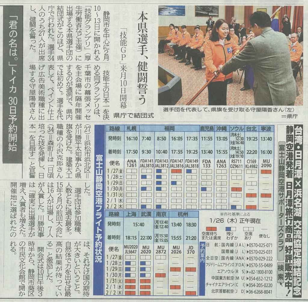 2017年1月27日静岡