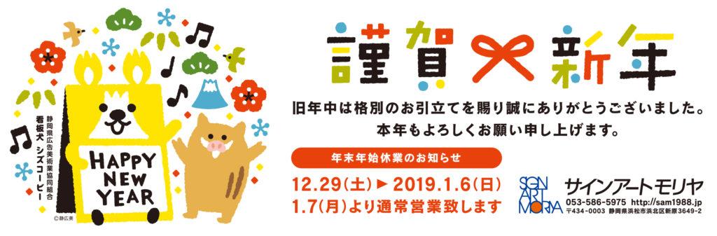 nenmatsunenshi_2019
